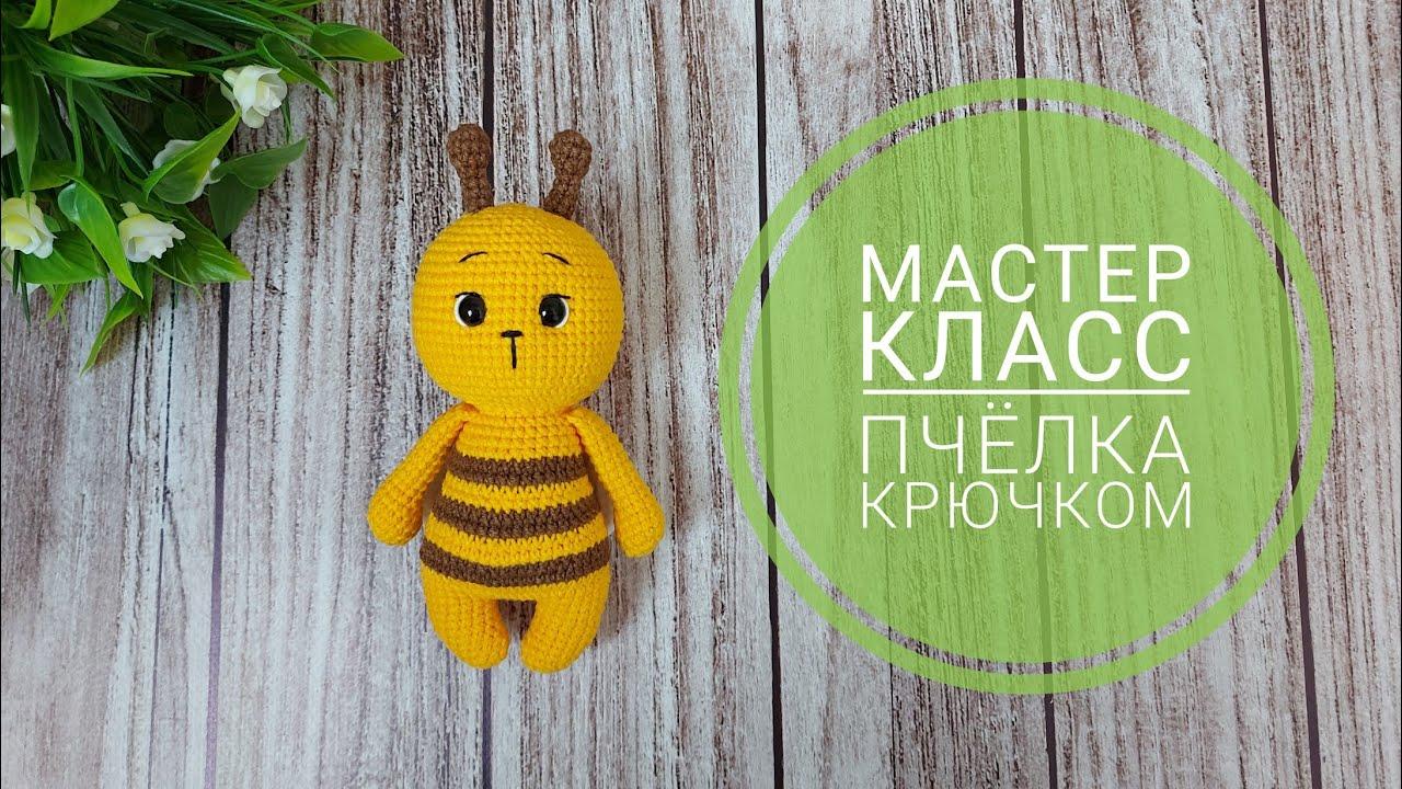 вязаные игрушки, мастеркласс пчелка крючком, пчёлка крючком, вязаная пчёлка, пчелка амигуруми, амигуруми, вязание крючком, amigurumi, игрушки крючком, игрушка крючком, игрушка амигуруми, crochet, амигуруми крючком, мастер класс пчелка крючком, kristinaknits, кристинакнитс, кристинавяжет, схема пчелки крючком, описание пчелки крючком, пчелка крючком мастер класс, мк пчёлка крючком, пчела мк крючком, бесплатная схема крючком, вяжут не тужу, фото, картинка, мастер-класс, мк, схема, описание, крючком, амигуруми, игрушка, фотография
