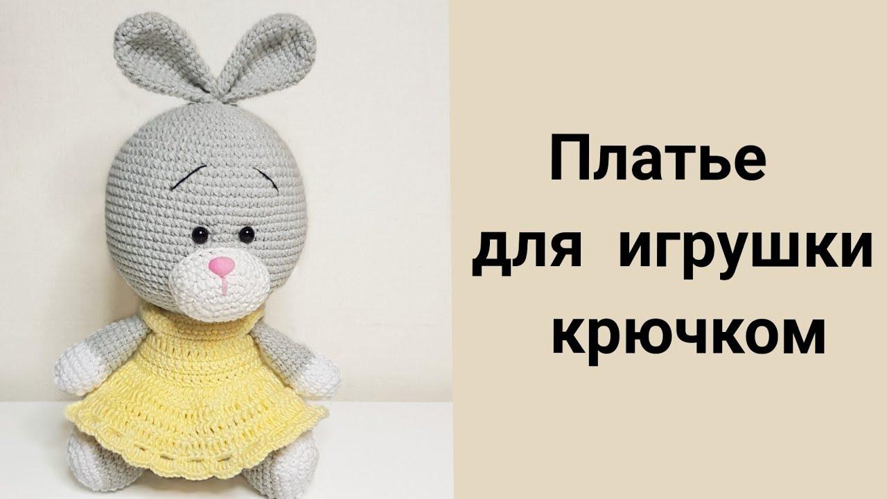 вязание крючком, вязание, платье крючком, платье для игрушки крючком, платье для куклы крючком, связать платье для игрушки, связать одежду для игрушки, одежда для зайчика, платье для медвежонка крючком, маленький сарафан крючком, вязание крючком для начинающих, crochet, платье для куклы для начинающих, платье для куклы мастер класс, платье для куклы своими руками, фото, картинка, мастер-класс, мк, схема, описание, крючком, амигуруми, игрушка, фотография