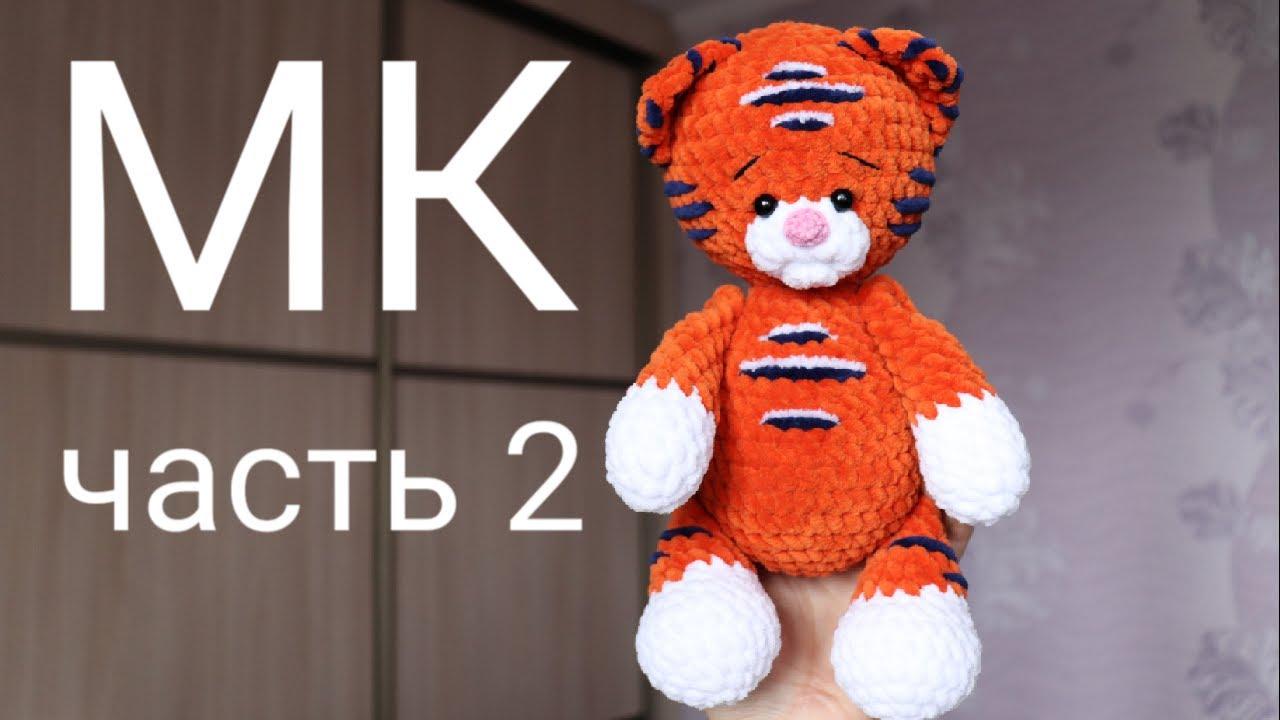 тигренок крючком, тигр крючком из плюшевой пряжи, тигренок крючком мастер класс, анна енина, енина тигр, как связать тигренка крючком, игрушки крючком, тигренок амигуруми, crochet tiger, amigurumi tiger, тигр крючком, тигр крючком описание, как связать тигра крючком, вязаный тигр крючком, амигуруми, тигр крючком мастер класс, амигуруми крючком, тигр крючком своими руками, вязание, вязаниекрючком, игрушки крючком мастер класс, тигрёнок крючком, вязаные игрушки крючком, фото, картинка, мастер-класс, мк, схема, описание, крючком, амигуруми, игрушка, фотография