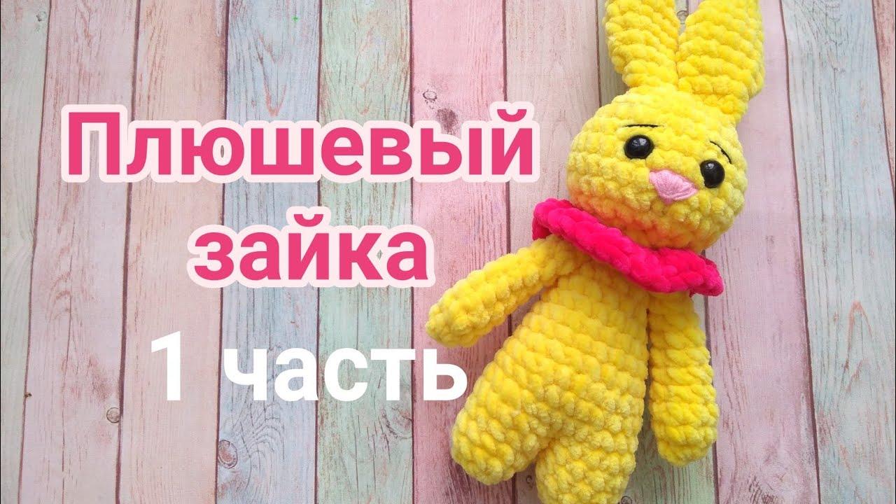 плюшевая игрушка, вяжем из плюша, хендмейд, рукоделие, ручная работа, как связать зайца, плюшевый зайчик, зайка из дольче, зайчик из долфин беби, пушистый зая крючком, амигуруми, любимое хобби, вязание крючком и спицами, как связать зайка, зайчонок на день валентина, вязание на день влюбленных, урок вязания, мастер класс, для начинающих, как заработать на вязании, хобби и деньги, легко, просто, быстро, фото, картинка, мастер-класс, мк, схема, описание, крючком, амигуруми, игрушка, фотография