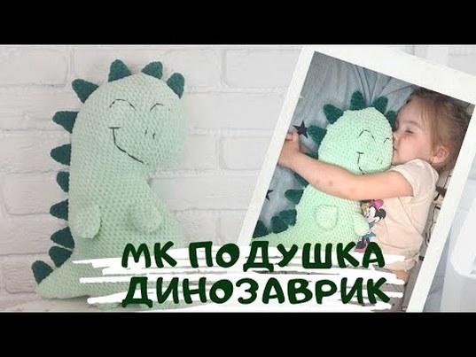 Динозаврик крючком, вязаный динозаврик, подушка вязаная крючком, мастер класс по вязанию динозаврика, амигуруми, фото, картинка, мастер-класс, мк, схема, описание, крючком, амигуруми, игрушка, фотография