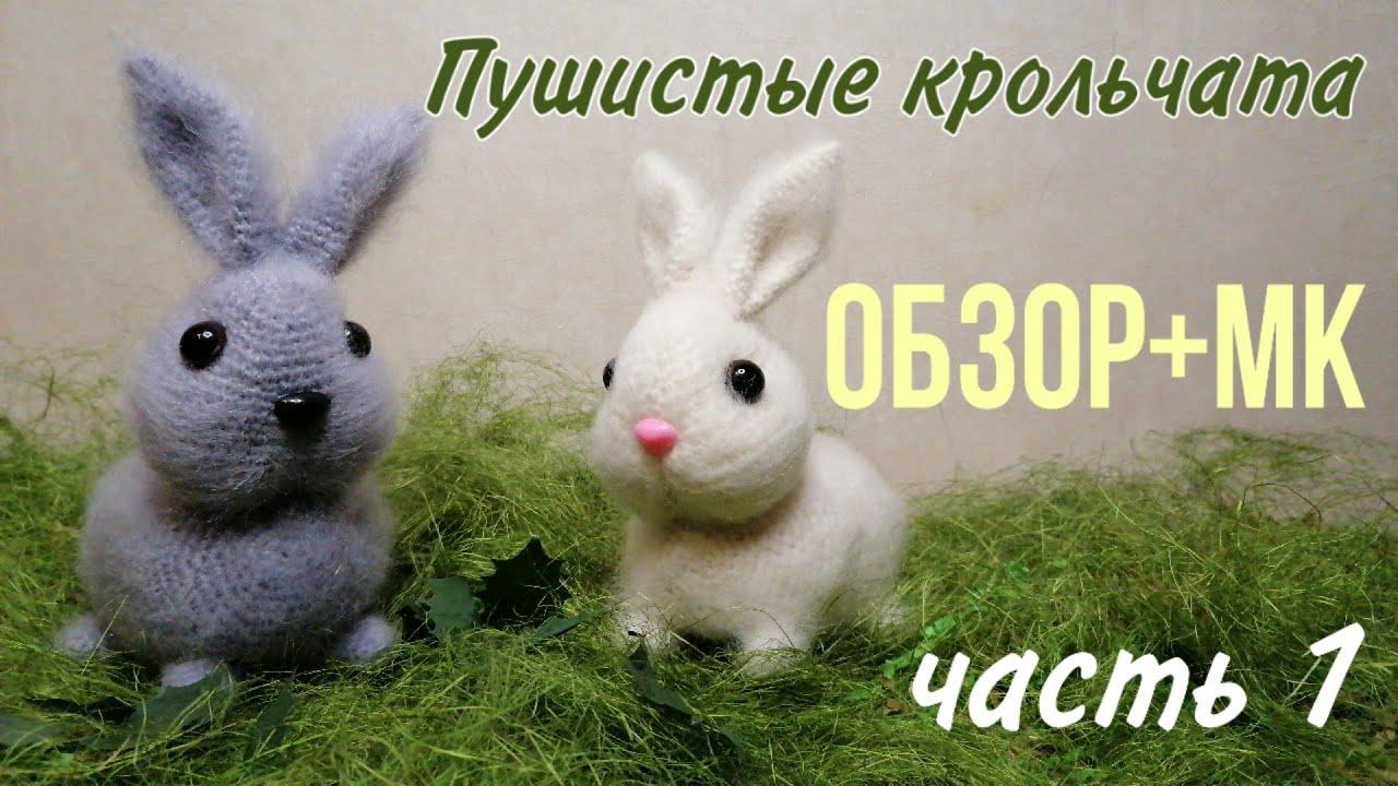 пушистые крольчата, весёлые друзья, кролики амигуруми, вяжем крючком, подарок, фото, картинка, мастер-класс, мк, схема, описание, крючком, амигуруми, игрушка, фотография
