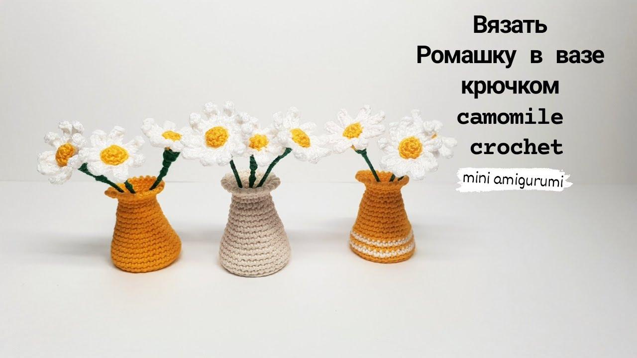 вязать ромашку в вазе крючком, вязать ромашку крючком, вязать ромашку, вязать цветы крючком, цветы крючком, вязать вазу крючком, ваза крючком, camomile crochet, как вязать ромашку, вяжем ромашку, как вязать вазу, мини амигуруми, mini amigurumi, вяжем на 8 марта, vinogradik toys, вязать букет цветов крючком, вязать букет, фото, картинка, мастер-класс, мк, схема, описание, крючком, амигуруми, игрушка, фотография