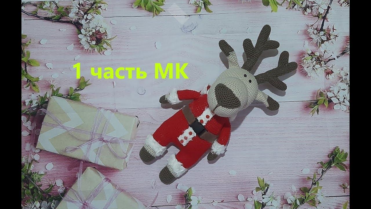 рождественский олень авторская работа, рождественский олень 1 часть пошаговый мк, рождественский олень делаем ножки и часть туловища, авторские вязаные игрушки, вязаные игрушки крючком, вязаные игрушки пошаговый мк, вязаные игрушки подробное описание, вязаные игрушки для начинающих, игрушки ручной работы, декор вязаных игрушек, игрушки в стиле амигуруми, вязаные игрушки для интерьера, одежда и обувь для вязаных игрушек, новогодние поделки, новогодние украшения, фото, картинка, мастер-класс, мк, схема, описание, крючком, амигуруми, игрушка, фотография
