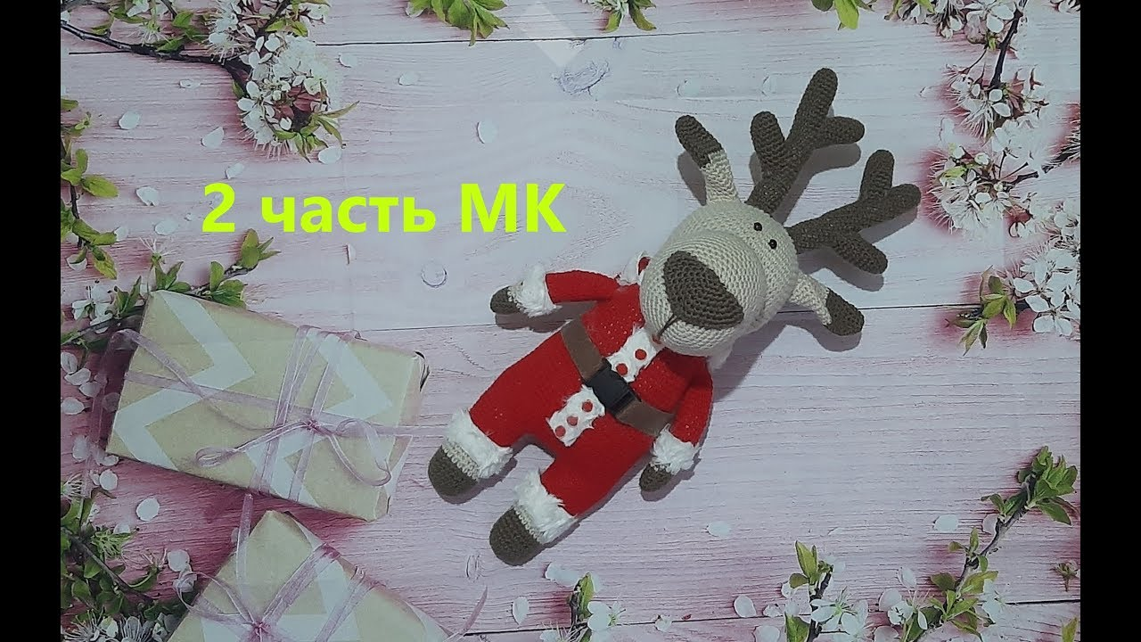 рождественский олень авторская работа, рождественский олень 2 часть мк пошаговый, рождественский олень делаем туловище и голову, авторские вязаные игрушки, вязаные игрушки крючком, вязаные игрушки пошаговый мк, вязаные игрушки подробное описание, вязаные игрушки для начинающих, игрушки ручной работы, декор вязаных игрушек, игрушки в стиле амигуруми, вязаные игрушки для интерьера, одежда и обувь для игрушек, новогодний интерьер, новогодний декор, новогодняя композиция, фото, картинка, мастер-класс, мк, схема, описание, крючком, амигуруми, игрушка, фотография