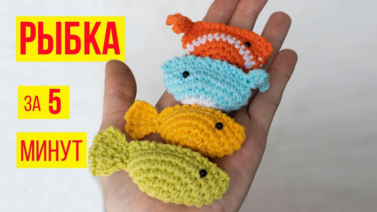вязание, простая игрушка, амигуруми, вязание крючком, игрушка крючком, амигуруми крючком, игрушка для начинающих, vshkat, мастер класс, игрушка амигуруми, как вязать игрушки, как связать простую игрушку, crochet, crochet pattern, simple crochet toy for beginners, tejer, рыбка, рыбка крючком, простая рыбка, как связать рыбку, амигуруми для начинающих, вяжу амигуруми, crochet fish, фото, картинка, мастер-класс, мк, схема, описание, крючком, амигуруми, игрушка, фотография