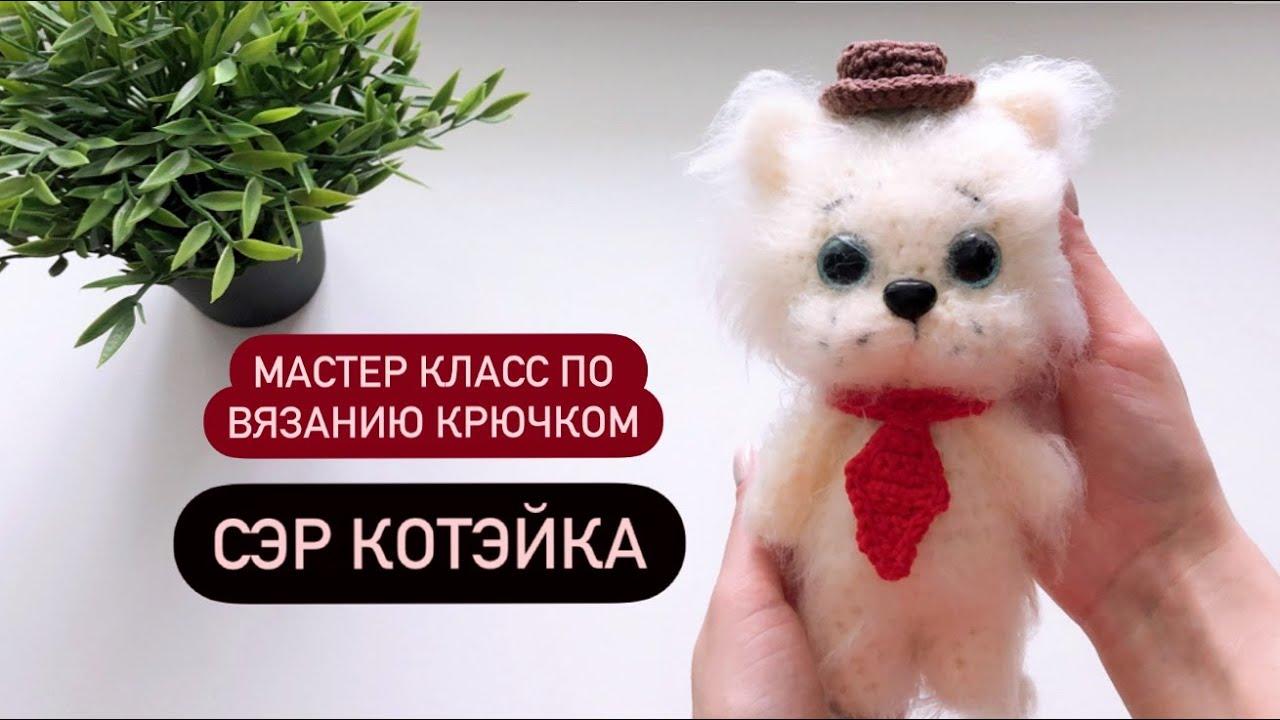 мк кот крючком, мастер класс кот крючком, мк котик, мк котик кр.чком, мастер класс котик крючком, мк котик амигуруми, мк кот амигуруми, как связать кота, кот крючком, игрушка котик рючком, мастер класс крючком. амигуруми, амигруми кот, амигуруми мк, котик вязаный, вязаный кот, кот крючком мастер класс, как связать кортика, быстрый мк, вяжем котика, вяжем кота кр.чком, амигуруми для начинающих, пряжа нако париж, игрушки крючком, котики игрушки, фото, картинка, мастер-класс, мк, схема, описание, крючком, амигуруми, игрушка, фотография