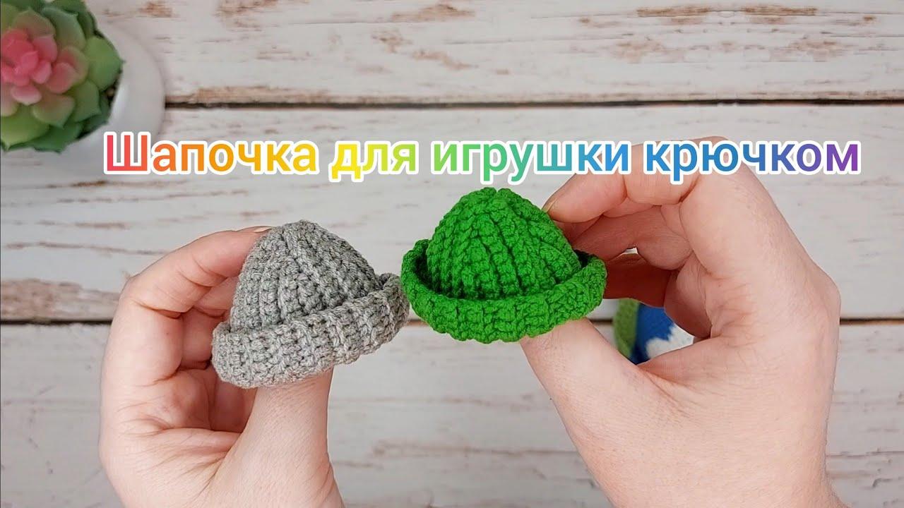 шапка для игрушки крючком, как связать шапку для игрушки крючком, шапочка для игрушки крючком, шапочка крючком для игрушки, шапка крючком для игрушки, мастер класс амигуруми, вязаные игрушки, вязание крючком, amigurumi, вязание, рукоделие, crochet, handmade, kristina knits, кристина вяжет, кристина книтс, шапка крючком, как связать шапку крючком, маленькая шапочка крючком, мк шапка крючком, мастер класс шапочка крючком, шапка для пингвина, шапка для игрушки, схема шапки крючком, фото, картинка, мастер-класс, мк, схема, описание, крючком, амигуруми, игрушка, фотография