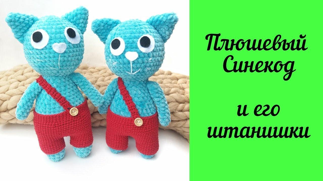 вязаная одежда, одежда для игрушек крючком, вязаные штаны, штаны для игрушки, кот синекод, вязаный кот крючком, вязание крючком, вязание крючком для начинающих, вязание, вязание для начинающих, игрушки крючком, амигуруми, amigurumi crochet, crochet for toys, crochet cat, crochet kitten, вязание схема, штаны для куклы, штаны вязаные мк, мираабио, mirrabio, фото, картинка, мастер-класс, мк, схема, описание, крючком, амигуруми, игрушка, фотография