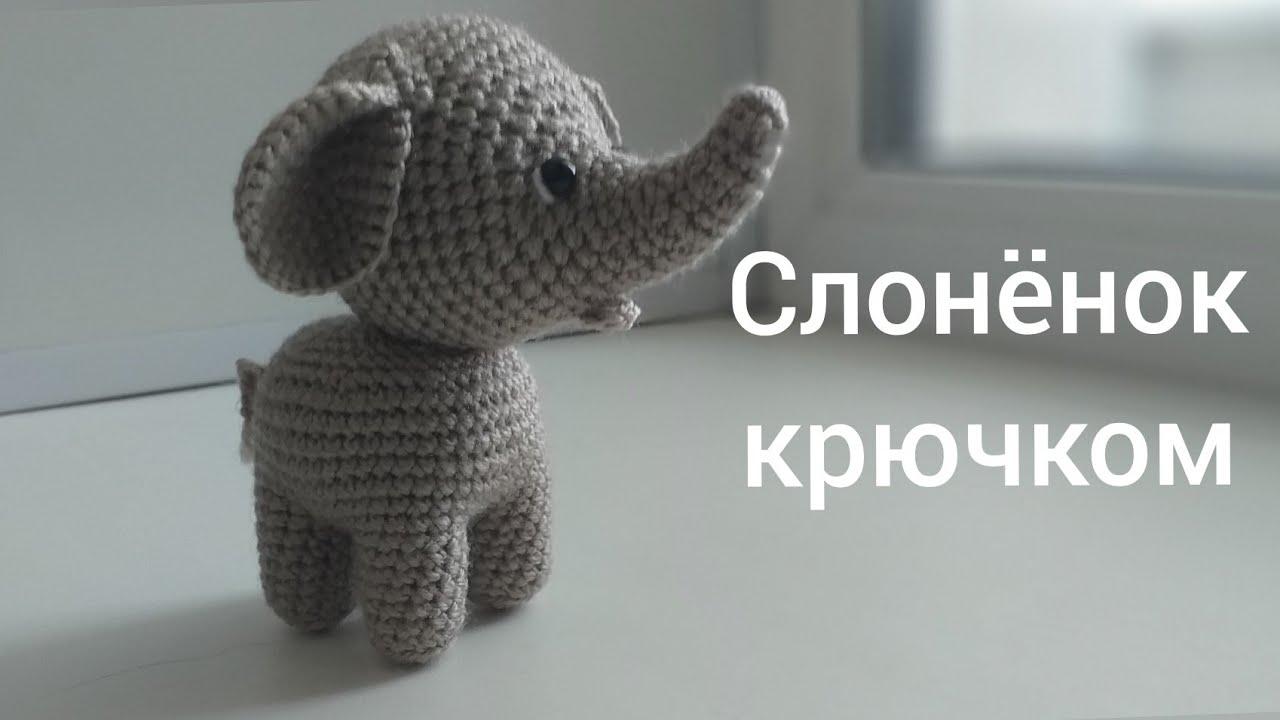 слоник крючком, слоненок крючком, как связать крючком слоника, вяжем слоненка, вяжем слоника, как связать игрушку крючком, как связать амигуруми, амигуруми крючком, бесплатный мастер класс по вязанию крючком, басплатный мк, бесплатный мк, мастер класс по вязанию слоника, игрушка детям крючком, фото, картинка, мастер-класс, мк, схема, описание, крючком, амигуруми, игрушка, фотография