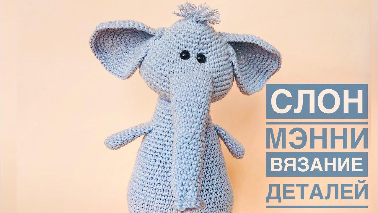 слон, слон крючком, игрушка, игрушка крючком, амигуруми, вязание, мастер класс, бесплатный мастер-класс, как связать уши слона, уши для слона крючком, вязание крючком, вязание для начинающих, игрушка амигуруми, вязание крючком для начинающих, игрушка своими руками, вязаная игрушка крючком, слоник крюяком, вязаный слоник, вязаный слоник крючком, фото, картинка, мастер-класс, мк, схема, описание, крючком, амигуруми, игрушка, фотография