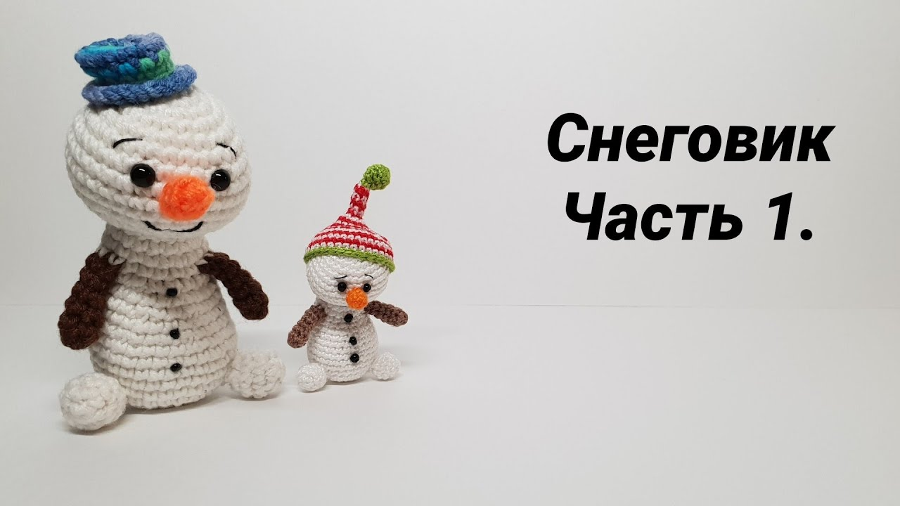 вязаный снеговик крючком, вяжем снеговика, вязать крючком снеговика, мастер класс вязать снеговика, бесплатный мастер класс снеговик крючком, миниамигуруми, амигуруми снеговик, amigurumi, snowman amigurumi, vinogradik toys, фото, картинка, мастер-класс, мк, схема, описание, крючком, амигуруми, игрушка, фотография