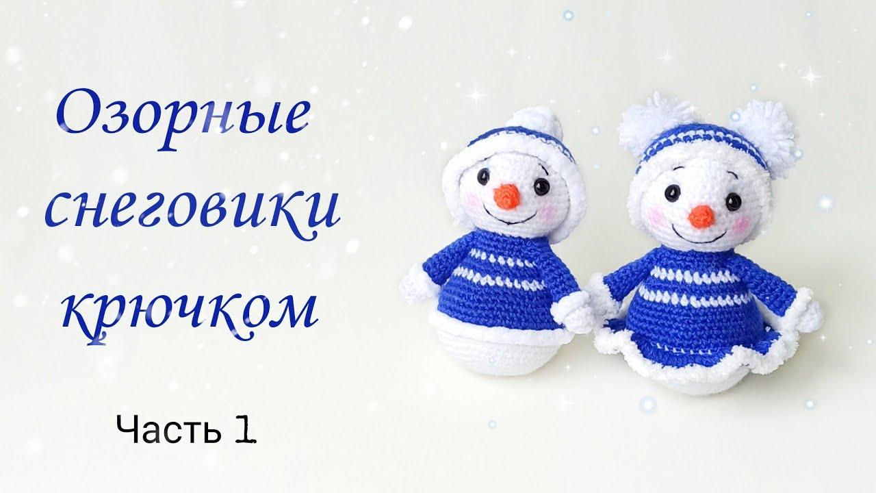 снеговик крючком, ольга гаркуша вязание, вязаный снеовик крючком, вязаный снеговик, как связать снеговика, снеговик амигуруми крючком, новогодний снеговик крючком, вяжем снеговика крючком, амигуруми снеговик, снеговик крючком видео, снеговик амигуруми, как связать снеговика крючком, вяжем снеговика, вязать снеговика крючком, снеговик крючком мк, snowman crochet, crochet snowman, crochet snowman pattern, christmas crochet, how to crochet snowman, snowman amigurumi, фото, картинка, мастер-класс, мк, схема, описание, крючком, амигуруми, игрушка, фотография