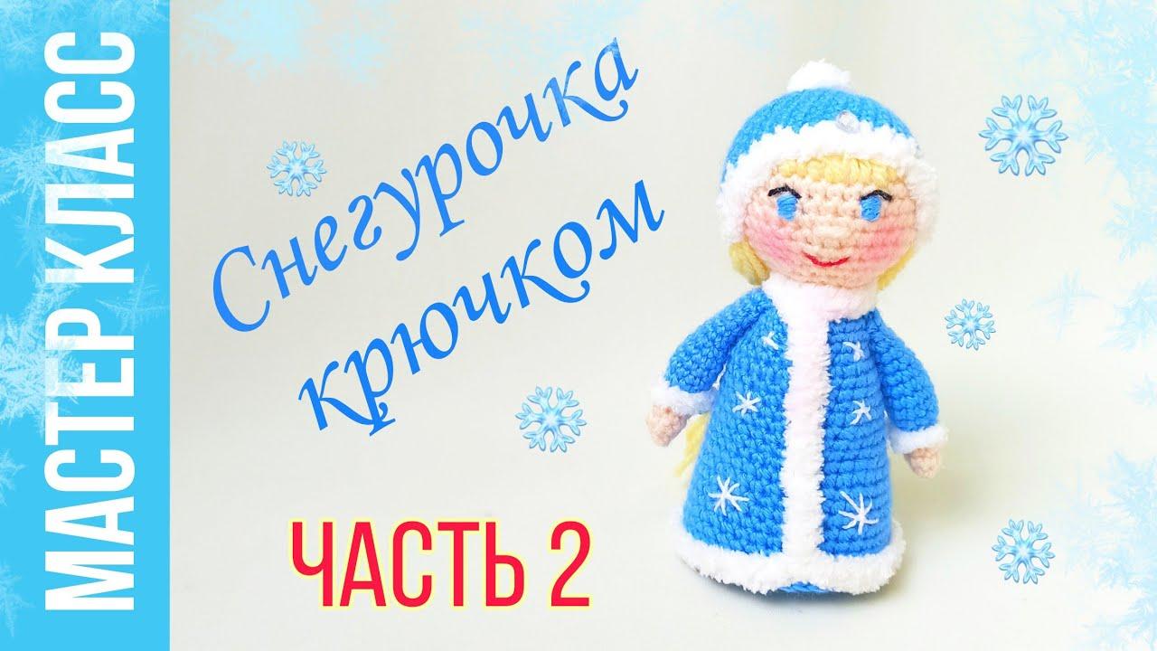 снегурочка крючком, снегурочка, вязание крючком, игрушки крючком, вязаная снегурочка, снегурочка схема вязания, снегурочка амигуруми, как связать снегурочку, как связать снегурочку крючком, вязание снегурочки, амигуруми снегурочка, снегурочка вязаная, новогодние куклы крючком, как вязать куклу, новый год, амигуруми, amigurumi, amigurumi crochet, amigurumi dolls, кукла крючком, игрушки крючком амигуруми, снегурочка под ёлочку крючком, снегурочка под елочку крючком, фото, картинка, мастер-класс, мк, схема, описание, крючком, амигуруми, игрушка, фотография