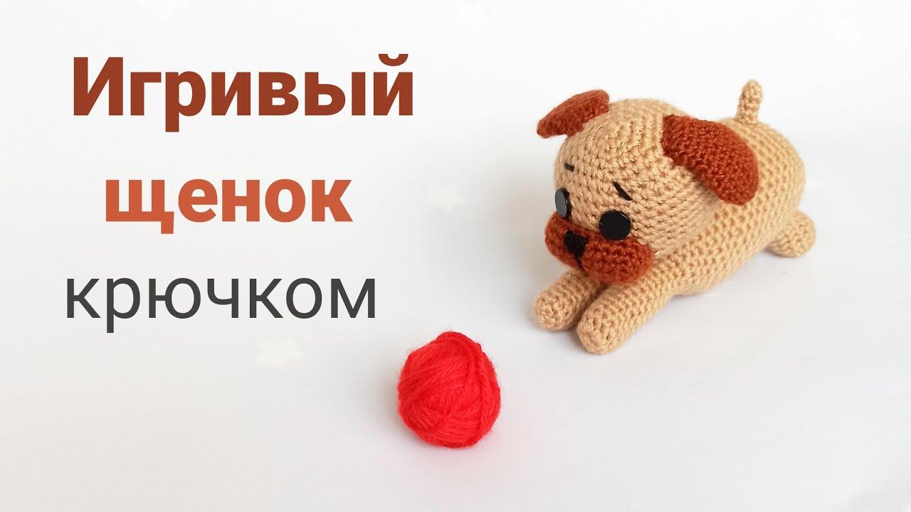 собачка крючком, вязаные игрушки амигуруми, бесплатный мк, crochet amigurumi dog, dog amigurumi, crochet dog, dog amigurumi crochet tutorial, ольга гаркуша вязание, игрушка крючком, вязаные игрушки, собака амигуруми, игрушки крючком мк, вяжем собачку крючком, собака амигуруми крючком, амигуруми собачка, игрушки крючком мк бесплатно, амигуруми собака, amigurumi dog, как связать собачку крючком, собака крючком, crochet, crochet dog amigurumi, вязаные игрушки крючком, фото, картинка, мастер-класс, мк, схема, описание, крючком, амигуруми, игрушка, фотография