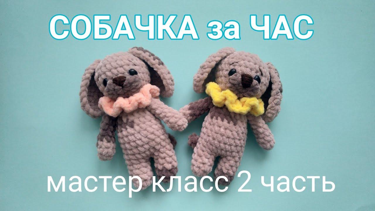 собака крючком, вязаная собачка, щенок амигуруми, собачка крючком, хендмейд, ручная работа, рукоделие, любимое хобби, вязание крючком, вязание спицами, из плюшевой пряжи, дольче и долфин беби, плюшевый заяц, зефирка крючком, собакен связанный, как научиться вязать, мастер класс, мк для начинающих, легко и просто, игрушка за час, амигуруми, amigurumi, toys crochet, handmade, diy, вяжем быстро, легко и просто, как связать, из долфин беби, фото, картинка, мастер-класс, мк, схема, описание, крючком, амигуруми, игрушка, фотография