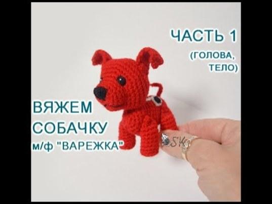 как вязать собаку, собака крючком, вязание собаки варежки, описание вязание собаки, собака схема вязания, мастер класс светланы каревой, мультик варежка, варежка, уроки по вязанию, вязание игрушек, как вязать крючком, уроки вязания крючком, игрушки крючком, герои мультиков вязание, вяжем игрушки, как вязать куклу, учимся вязать, вязание, схемы вязания игрушек, мультяшки, мультики, щенок крючком, crochet, knitting, toy, handmade, вязание собачки, фото, картинка, мастер-класс, мк, схема, описание, крючком, амигуруми, игрушка, фотография