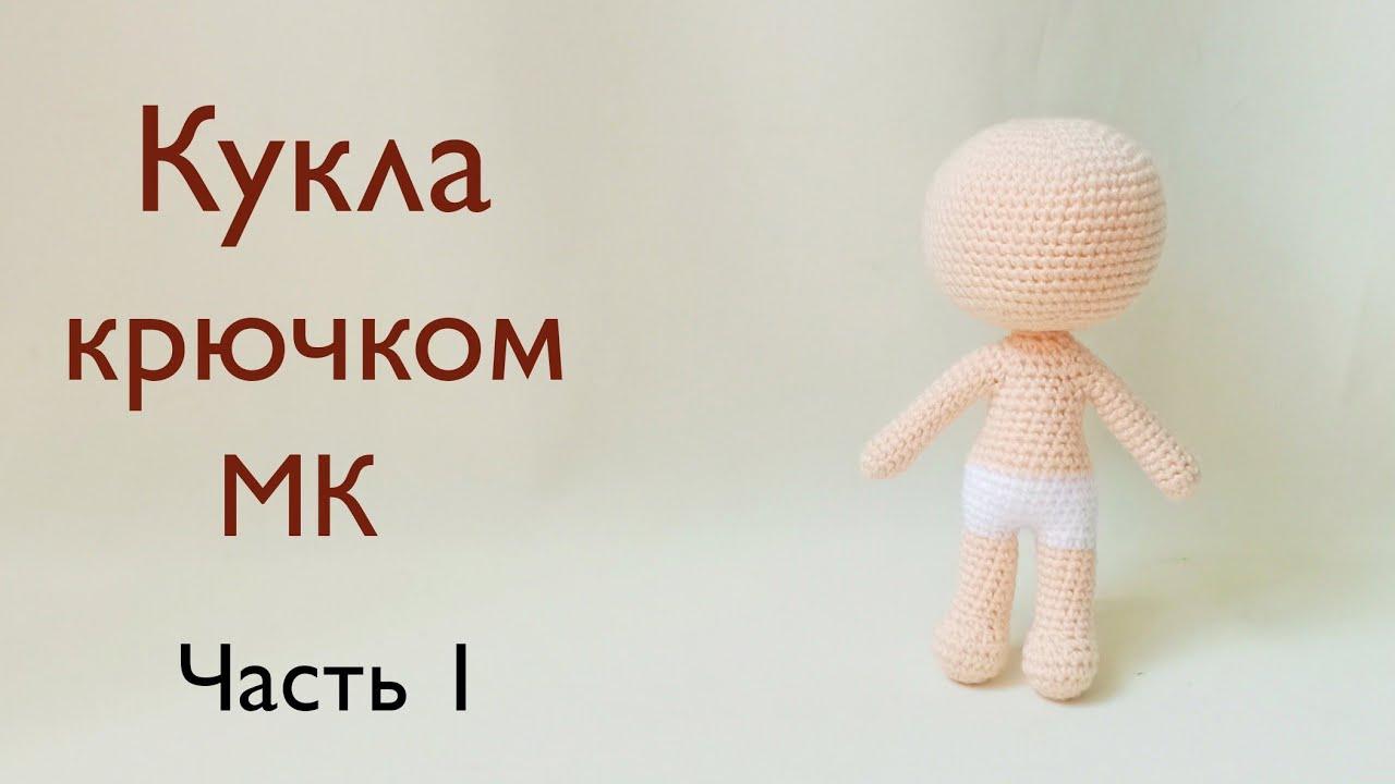 тело куклы крючком, ольга гаркуша вязание, crochet doll, как связать куклу, вязаная кукла, amigurumi doll, как связать куклу крючком, каркасная кукла, как вязать куклу, кукла амигуруми, амигуруми кукла, куколка крючком, кинди кидс крючком, вязаная кукла крючком, игрушки крючком, как вязать тело куклы, вязание крючком куклы, crochet doll body, amigurumi doll body, amigurumi doll tutorial, crochet doll patterns, кукла крючком, вязаная кукла крючком мастер класс, фото, картинка, мастер-класс, мк, схема, описание, крючком, амигуруми, игрушка, фотография