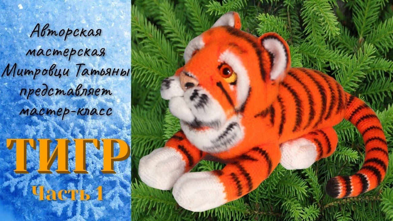 тигр крючком мастер-класс видео, символ 2022 года мастер-класс, вязаный тигрёнок крючком | мастер класс, мастер-класс тигр крючком, игрушка тигр крючком, вязаный тигр крючком, тигренок амигуруми, тигр крючком амигуруми, авторский мк тигр крючком, тигр крючком - символ 2022, tigre de ganchillo, tiger crocheted, связать тигра крючком, подарок 2022, мк тигры, символ 2022 года крючком, митровци татьяна, вязаный символ года 2022, the symbol of 2022 years, фото, картинка, мастер-класс, мк, схема, описание, крючком, амигуруми, игрушка, фотография