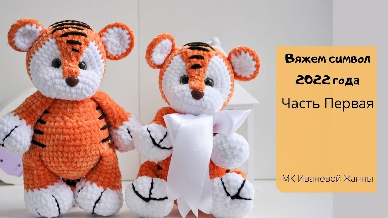 тигр, символ 2022, вяжем тигра, тигр своими руками, плюшевый тигр, плюшевый тигр, фото, картинка, мастер-класс, мк, схема, описание, крючком, амигуруми, игрушка, фотография