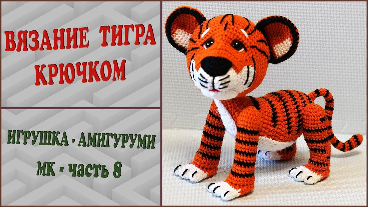 вязаная игрушка, амигуруми, вязание, вязание крючком, игрушка крючком, crochet tiger, тигр амигуруми, тигр крючком, вязание тигра крючком, тигр крючком видео, мк тигр крючком, тигр крючком для начинающих, вязание тигра, вязание тигра видео, вязаный тигр, вязание игрушки, тигренок крючком, вязание тигренка, фото, картинка, мастер-класс, мк, схема, описание, крючком, амигуруми, игрушка, фотография