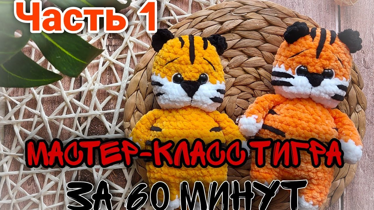 тигр крючком мк, тигр амигуруми, тигрёнок крючком, тигр крючком мастер класс, как связать тигра, символ года 2022, как связать игрушку крючком, amigurumi, crochet tiger, игрушки крючком, вязаные игрушки, вязание крючком, вязаные игрушки крючком схемы, вязаный тигр описание, вязаный тигр мк, фото, картинка, мастер-класс, мк, схема, описание, крючком, амигуруми, игрушка, фотография