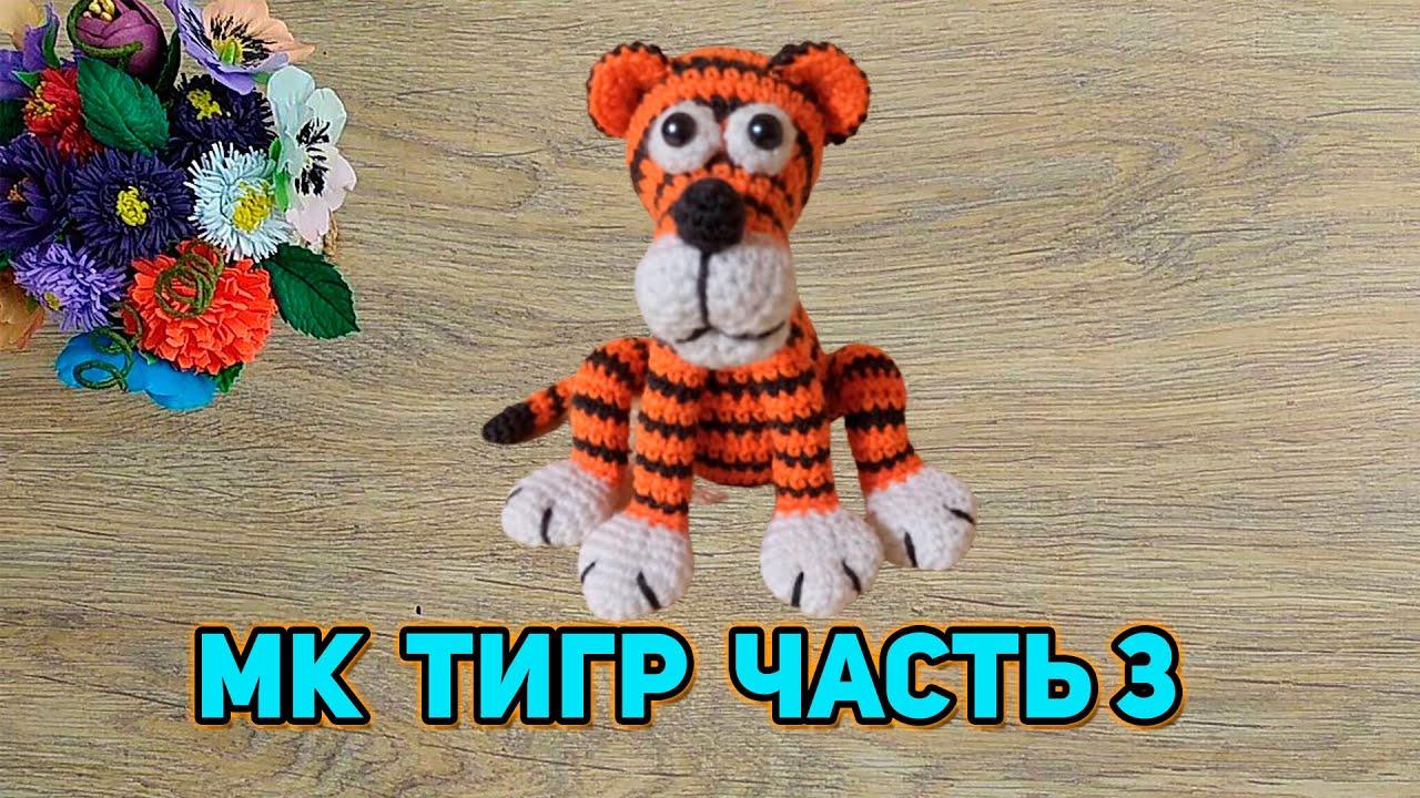 мк тиграша, сборка и оформление тигра, мастер класс тигр, вязаный тигр, символ года, фото, картинка, мастер-класс, мк, схема, описание, крючком, амигуруми, игрушка, фотография