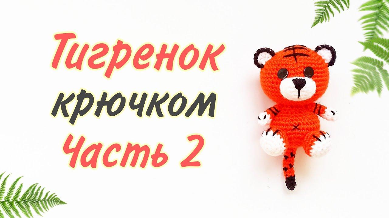 тигр крючком, тигрёнок крючком, тигр крючком описание, тигр крючком мастер класс, тигрёнок амигуруми, тигренок амигуруми крючком, тигренок амигуруми, игрушки крючком, crochet tiger, tiger amigurumi, год тигра, тигр связаный крючком, тигренок связаный крючком, как вязать тикренка, как связать тигренка крючком, как связать тигра, как связать тигра крючком, амигуруми тигр, тигр крючком своими руками, тигр своими руками, маленький тигренок крючком, вязать маленького тигренка, фото, картинка, мастер-класс, мк, схема, описание, крючком, амигуруми, игрушка, фотография
