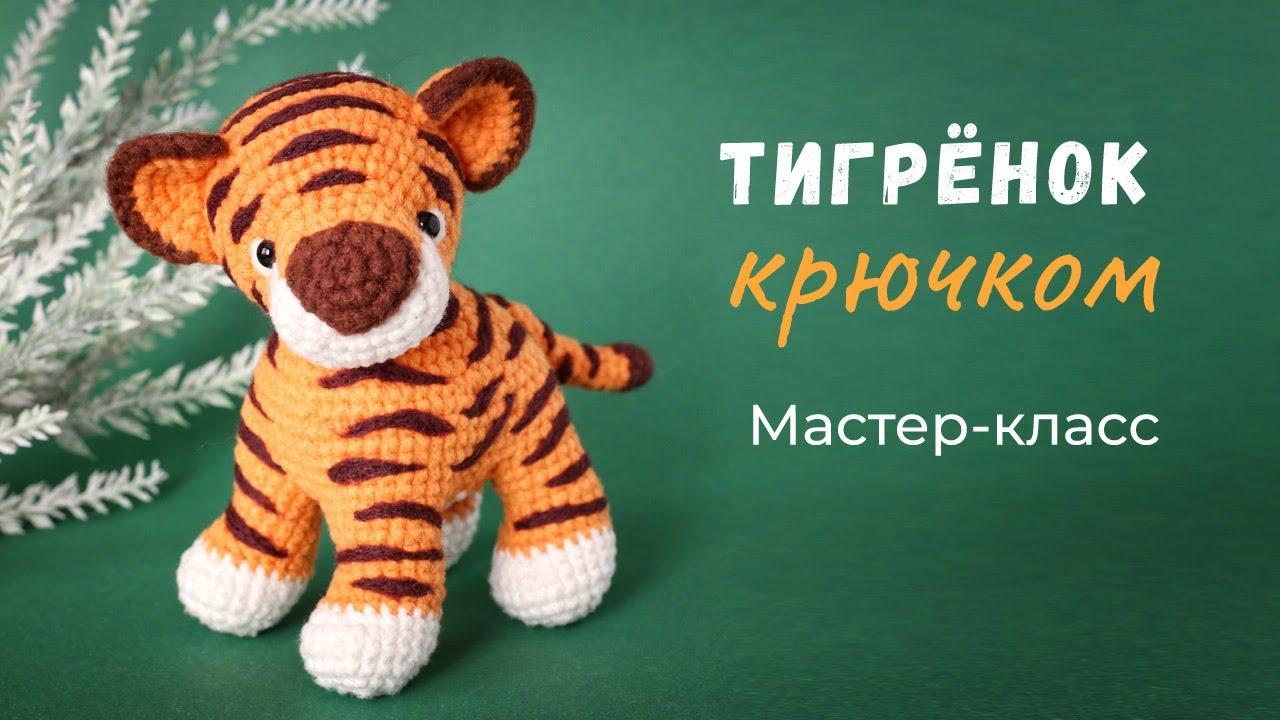 tiger crochet pattern, crochet tiger, crochet, amigurumi, amigurumi tiger crochet pattern, тигренок крючком, тигренок крючком мк, тигренок амигуруми, тигренок амигуруми мк, тигренок крючком мастер класс, вязаный тигренок, вязаный тигренок крючком описание, амигуруми, тигр крючком, тигр амигуруми, тигр амигуруми мк, мк, мастер класс, как связать тигра, как связать тигрёнка, крючком, игрушка крючком, игрушка крючком мк, игрушка тигренок, пуш плюш, worldhmade, world-hmade, фото, картинка, мастер-класс, мк, схема, описание, крючком, амигуруми, игрушка, фотография