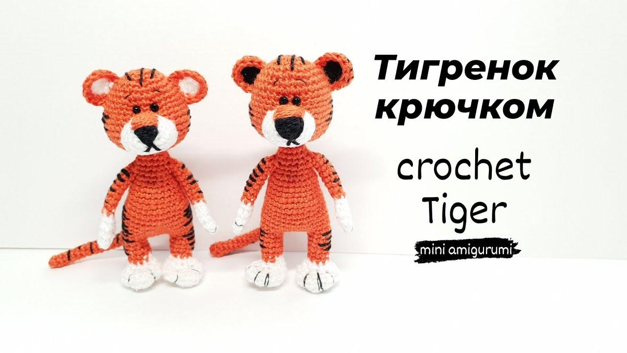 crochet tiger, amigurumi tiger, тигренок крючком, тигренок амигуруми, как связать тигра крючком, мк тигренок крючком, вязаный символ 2022 года, тигр крючком, амигуруми тигр крючком, мк тигр крючком, вязаный тигр, мини амигуруми, mini amigurumi, vinogradik toys, вязание крючком, игрушка крючком, амигуруми, фото, картинка, мастер-класс, мк, схема, описание, крючком, амигуруми, игрушка, фотография