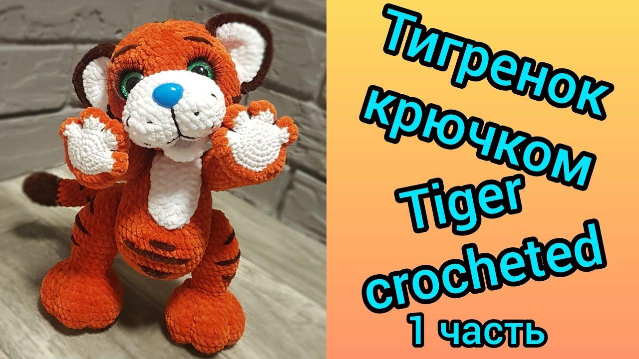 Тигр крючком, вязаный тигрёнок, амигуруми, видео урок по вязанию тигра, мастер класс по вязанию, игрушка своими руками, фото, картинка, мастер-класс, мк, схема, описание, крючком, амигуруми, игрушка, фотография