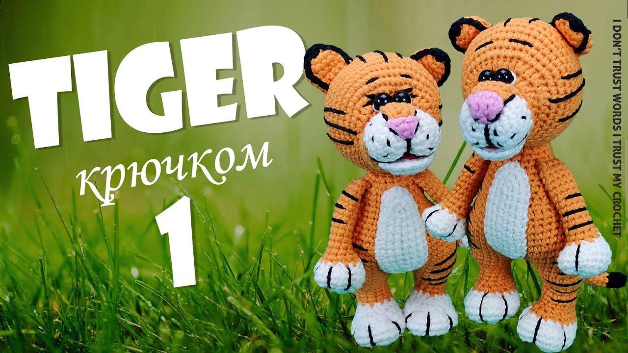 тигр крючком, тигр крючком мастер класс, вязаные игрушки крючком, тигренок крючком, вязаные игрушки крючком мастер класс, тигр крючком мк, тигренок крючком мк, вязаный тигр крючком, тигренок крючком мастер класс, мк тигр крючком, символ 2022 года крючком, вяжем тигра крючком, связать тигра крючком, как связать тигра крючком, тигры крючком, тигр крючком видео, тигруля крючком, тигрица крючком, тигр и тигрица крючком, тигр амигуруми, амигуруми тигренок, игрушки амигуруми, фото, картинка, мастер-класс, мк, схема, описание, крючком, амигуруми, игрушка, фотография