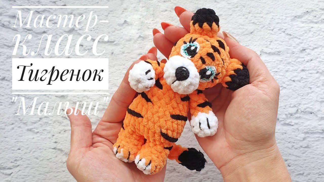 мастер-класс тигренок, мк тигр, мк тигренок, тигр, игрушка крючком, тигр крючком, описание тигренка, тигренок крючком, простая игрушка крючком, связать тигра, фото, картинка, мастер-класс, мк, схема, описание, крючком, амигуруми, игрушка, фотография