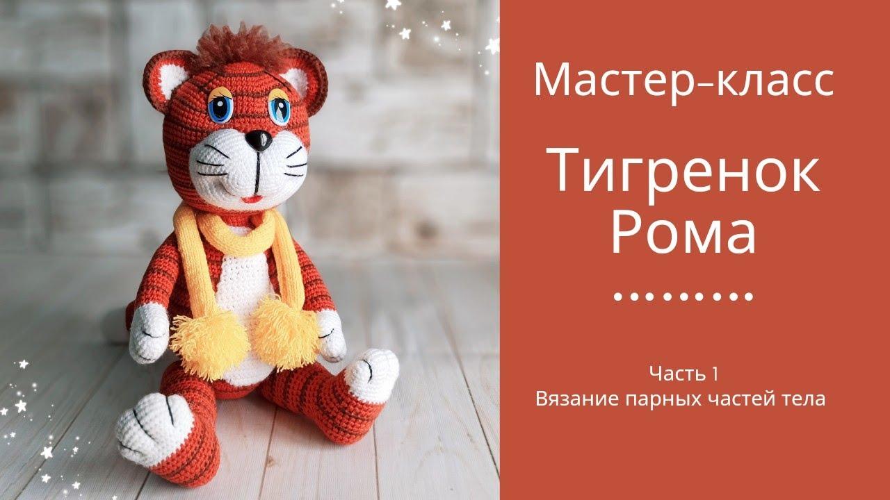 Тигр крючком, игрушка крючком, амигуруми, тигр вязаный крючком, мастер класс по вязанию тигра, игрушка своими руками , фото, картинка, мастер-класс, мк, схема, описание, крючком, амигуруми, игрушка, фотография
