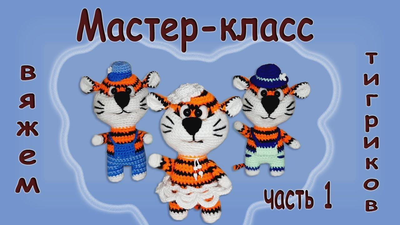 схема вязания, вязание +для начинающих схемы описание, схемы вязания крючком игрушек, схемы вязания крючком игрушек +для начинающих, вязаный тигр, вязаный символ 2022 года тигр, символ года 2022 вязаный крючком тигр, тигры вязаные крючком мастер классы, мк вязаного тигра, вязаные тигры амигуруми, фото, картинка, мастер-класс, мк, схема, описание, крючком, амигуруми, игрушка, фотография