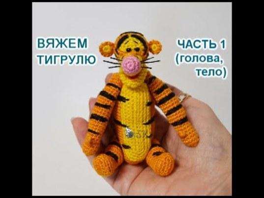 тигруля крючком, тигр крючком, как вязать тигрулю, вязаный тигр, вяжем тигра, тигр схема вязания, мастер класс светланы каревой, тигр, игрушка тигр, уроки по вязанию, тигр из винни пуха, как вязать крючком, уроки вязания крючком, игрушки крючком, герои мультиков вязание, вяжем игрушки, как вязать игрушки, вязание, схемы вязания игрушек, мультяшки, мультики, винни пух дисней, crochet, knitting, toy, handmade, disney, winnie the pooh, фото, картинка, мастер-класс, мк, схема, описание, крючком, амигуруми, игрушка, фотография
