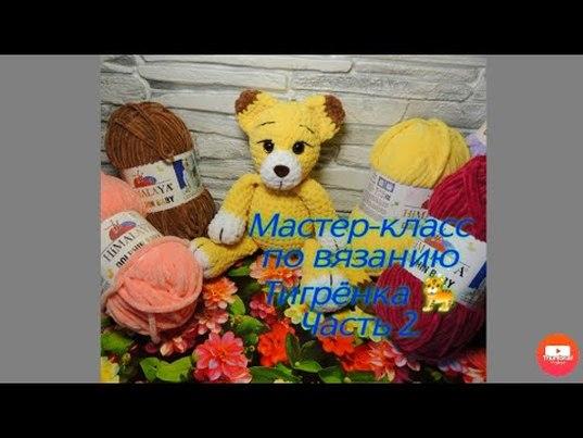 амигуруми, тигрёнок, вязанные игрушки крючком, вязание, хэнд мэйд, своими руками, пряжа himalaya dolphin baby, фото, картинка, мастер-класс, мк, схема, описание, крючком, амигуруми, игрушка, фотография
