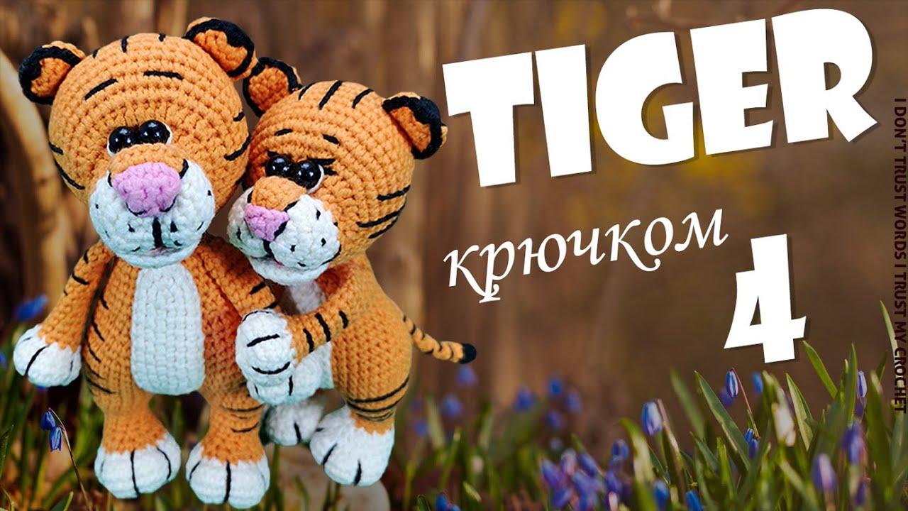 тигр крючком, тигр крючком мастер класс, тигренок крючком, тигр крючком мк, тигренок крючком мк, вязаный тигр крючком, тигренок крючком мастер класс, мк тигр крючком, вяжем тигра крючком, связать тигра крючком, как связать тигра крючком, тигры крючком, тигруля крючком, тигр амигуруми, амигуруми тигренок, игрушки амигуруми, вязание крючком, амигуруми для начинающих, связать тигра, амигуруми тигр, тигр мк, крючком тигр, вязаный тигр, тигренок, тигрята мк, мастер класс тигр, фото, картинка, мастер-класс, мк, схема, описание, крючком, амигуруми, игрушка, фотография