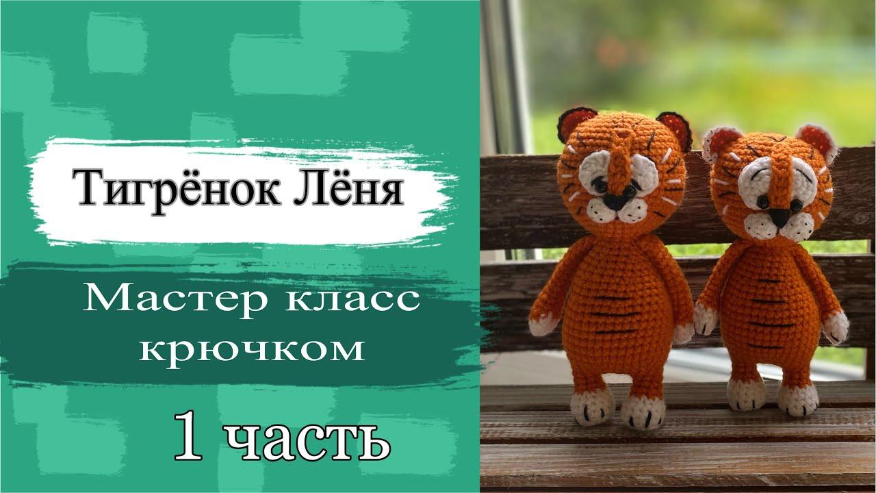 тигрёнок крючком, мастер класс по вязанию тигрёнка крючком, символ 2022 года крючком, вяжем тигрёнка крючком, тигр крючком, фото, картинка, мастер-класс, мк, схема, описание, крючком, амигуруми, игрушка, фотография