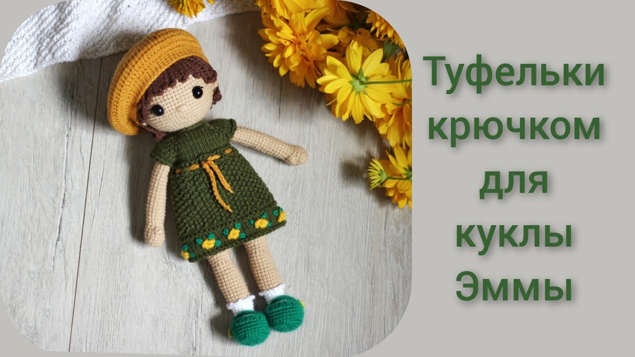туфли крючком для куклы, ботиночки для куклы крючком, кукла крючком, кукла, кукла амигуруми, вязаная кукла, обувь для куклы крючком, кукла мастер класс для начинающих, фото, картинка, мастер-класс, мк, схема, описание, крючком, амигуруми, игрушка, фотография