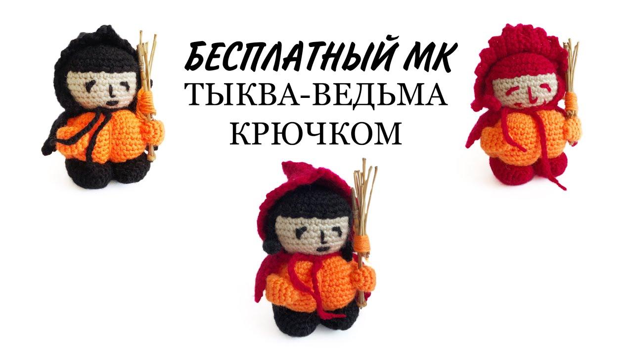 вязание крючком, амигуруми, тыква крючком, тыква крючком схема, тыквы крючком описание, тыква связанная крючком, тыква вязаная крючком, тыква вязаные игрушки, вязаная тыква, тыква на хэллоуин, тыква амигуруми, тыква амигуруми схема, ведьма амигуруми, ведьмы вязаные, ведьма хэллоуин, ведьма крючком, ведьма крючком схема, амигуруми крючком, амигуруми схемы, амигуруми крючком схемы, амигуруми описание, игрушки амигуруми, амигуруми крючком описание, вязание амигуруми, фото, картинка, мастер-класс, мк, схема, описание, крючком, амигуруми, игрушка, фотография