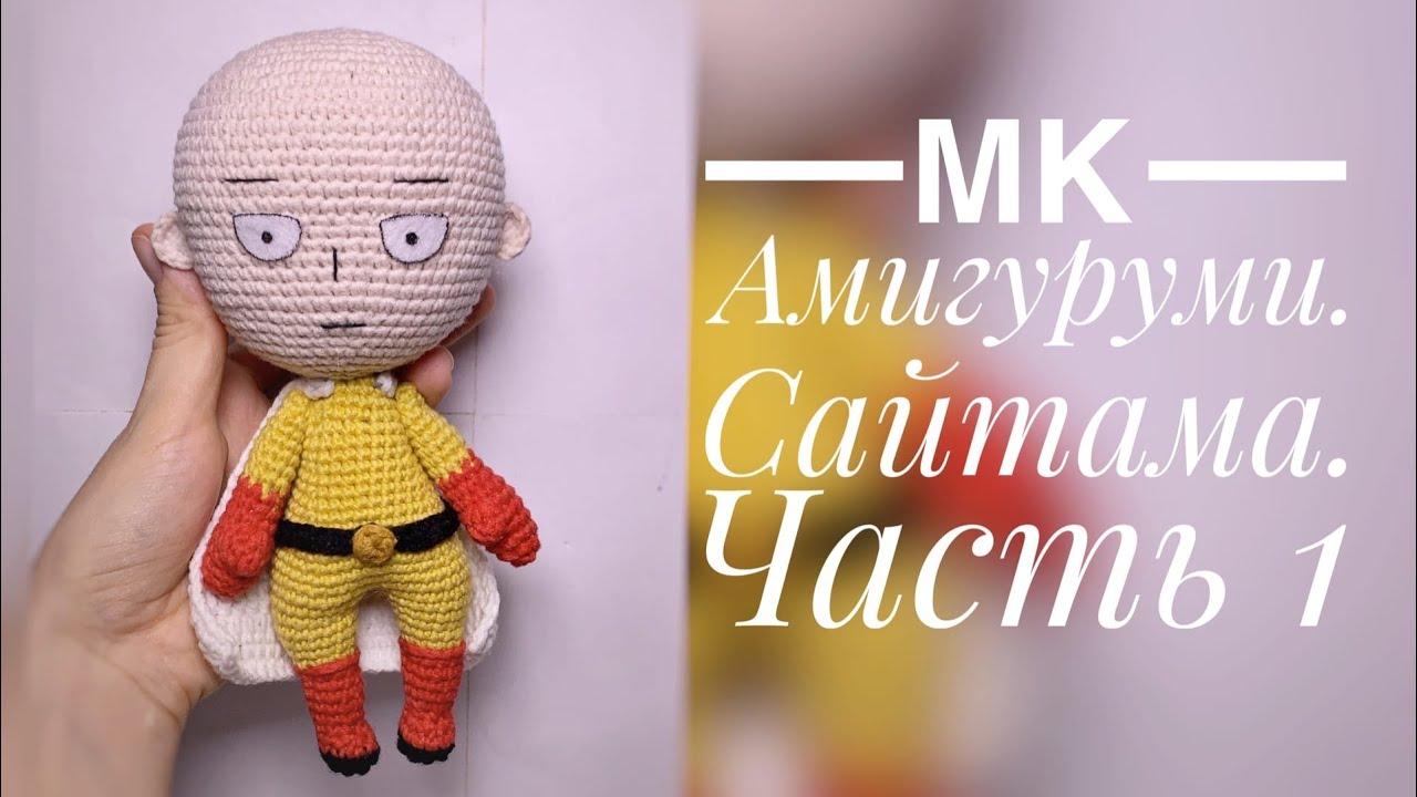Мастер класс по вязанию Сайтамы, аниме крючком, вязаный Ванпанчмен, амигуруми, игрушка своими руками, Сайтама крючком, фото, картинка, мастер-класс, мк, схема, описание, крючком, амигуруми, игрушка, фотография