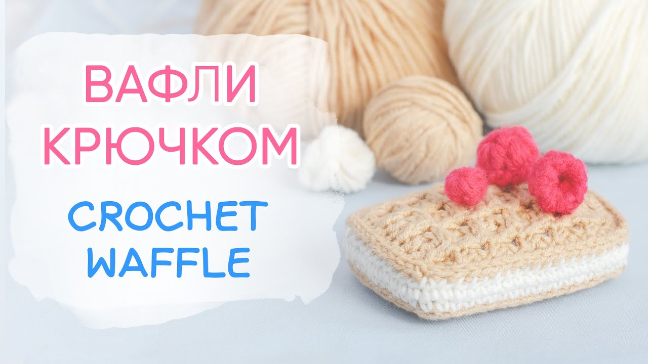вафля крючком, узор вафля крючком, вафелька крючком, венские вафли крючком, вязаные вафли с малиной, вафельный узор крючком, waffle stitch, crochet waffle stitch, how to crochet the waffle stitch, amigurumi sweets, пирожное крючком, вязаное пирожное, сладости крючком, рельефный узор, рельефные столбики, вязаная еда крючком, амигуруми еда, вязаные вкусняшки, вязаные продукты питания крючком, вязаная еда для кукол, crochet pattern, вязание крючком, с катей свяжем, фото, картинка, мастер-класс, мк, схема, описание, крючком, амигуруми, игрушка, фотография