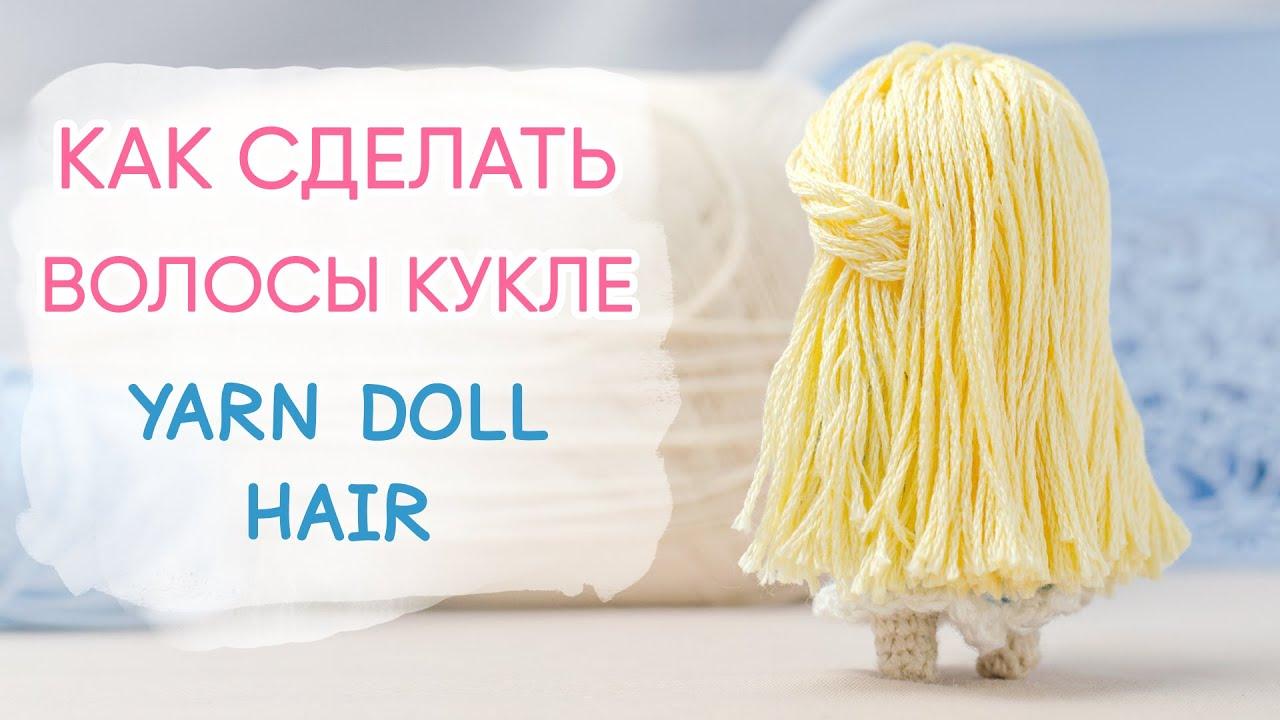 волосы для куклы из ниток, как сделать кукле волосы из ниток, нитками пришить волосы кукле, волосы для вязаной куклы, как сделать волосы вязаной кукле, волосы из ниток для вязаной куклы, как сделать волосы вязаной кукле из пряжи, волосы кукле амигуруми, крепление волос вязаной кукле, как прикрепить волосы вязаной кукле, кукла крючком сделать волосы, doll hair yarn, yarn doll hairstyles, amigurumi doll crochet, amigurumi crochet, вязание крючком, с катей свяжем, фото, картинка, мастер-класс, мк, схема, описание, крючком, амигуруми, игрушка, фотография
