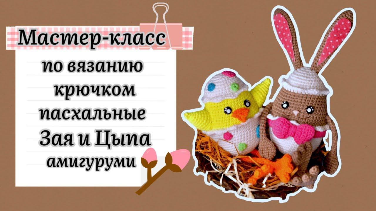 амигуруми, мастер-класс, вязание, вязание крючком, вязаные игрушки, игрушки крючком, пасха, пасхальный декор, пасхальная игрушка, игрушка к пасхе, цыплёнок, вязаный цыплёнок, как связать зайца, заяц, вязаный заяц, crochet, crochet toy, easter, easter toy, amigurumi, пасхальные поделки своими руками, пасхальный декор своими руками, пасхальный кролик, пасхальные игрушки крючком, пасхальные игрушки, пасхальные игрушки крючком схемы, пасхальные игрушки вязаные крючком, diy, фото, картинка, мастер-класс, мк, схема, описание, крючком, амигуруми, игрушка, фотография