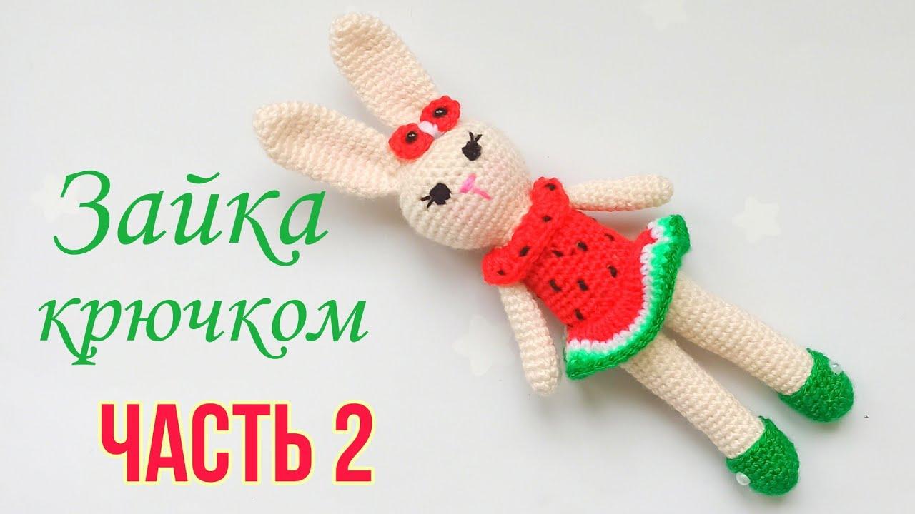 игрушка амигуруми, амигуруми, вязание, вязание крючком, вязаная зайка, зайка арбузик, зайка_крючком, зайчик амигуруми, amigurumi, вязаный зайчик крючком, зайка крючком амигуруми, crochet rabbit, knitted bunny, bunny amigurumi, длинноногий заяц, зайчик крючком, вяжем зайца, заяц сплюшка крючком, зайчик крючком мк, заяц крючком, зайчик своими руками, зайчик крючком мастер класс, как связать зайчика крючком, как связать зайчика, схема зайчика крючком, зайчик крючком схема, фото, картинка, мастер-класс, мк, схема, описание, крючком, амигуруми, игрушка, фотография