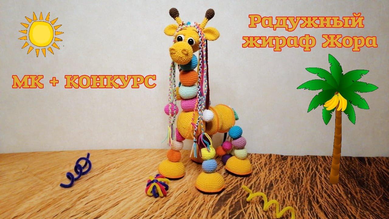 радужный жираф, вяжем крючком, амигуруми, жираф крючком, мастер класс по вязанию жирафа, видео урок , фото, картинка, мастер-класс, мк, схема, описание, крючком, амигуруми, игрушка, фотография