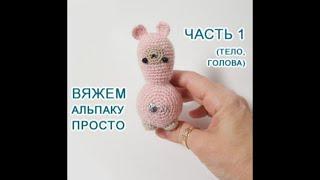 Альпака крючком. Видео мастер-класс, схема и описание по вязанию игрушки амигуруми