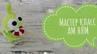 Ам Ням крючком. Видео мастер-класс, схема и описание по вязанию игрушки амигуруми