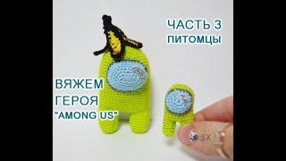 Амонг ас крючком. Видео мастер-класс, схема и описание по вязанию игрушки амигуруми